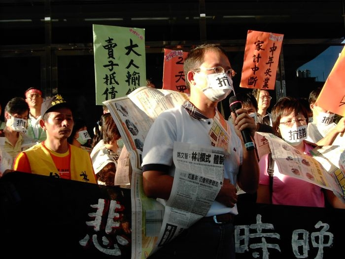 Picture: 941028-中時工會抗議-25 by Lennon Wong, license CC BY-NC-ND 2.0
